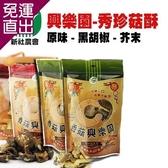 新社農會 興樂園-秀珍菇酥(原味x2+黑胡椒x2+芥末x2)6包組【免運直出】