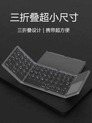 折疊藍牙鍵盤無線超薄靜音手機平板電腦筆記本安卓ipad蘋果華為小米辦公專用觸摸板便攜小型迷你