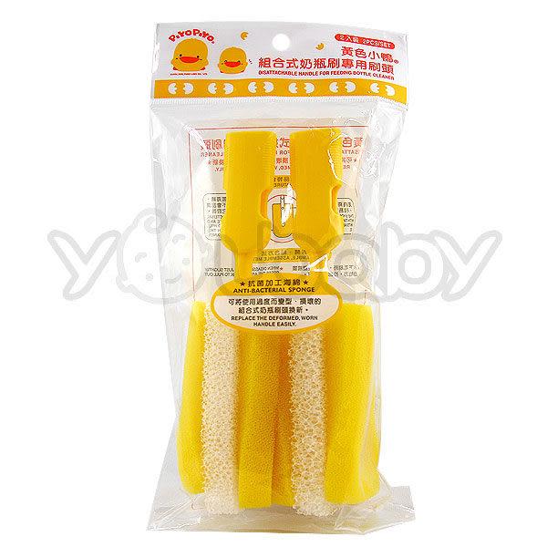 黃色小鴨 PiYO PiYO 組合式奶瓶刷專用刷頭