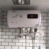 40升80L儲水式電熱水器家用衛生間洗澡220V學校髮廊商用會所淋浴超薄速熱式LXY2890【東京潮流】