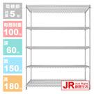 【JR創意生活】重型五層電鍍60X150X180cm 波浪架【TSSF24605180CR】