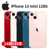 Apple iPhone 13 mini 5.4吋 (128G) 智慧型手機[24期0利率]