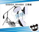 黑熊館 Godox 神牛 SK400II...
