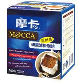 摩卡研磨濾掛咖啡深烘焙10g*10【愛買】
