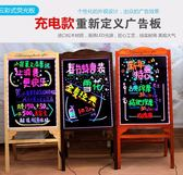 廣告牌 充電款熒光板LED手寫發光廣告屏電子廣告牌展示牌立式留言小黑板YYS  提拉米蘇