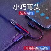 耳機轉接頭第一衛小米6耳機8轉接頭type-c數據線mix2s轉換器充電聽歌6x二合一 青山市集