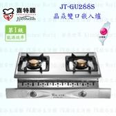 【PK 廚浴 館】高雄喜特麗JT GU288S 晶焱雙口嵌入爐JT 288 瓦斯爐 店面可