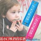 口琴 C調布魯斯10孔兒童口琴 初學入門男女孩幼兒園吹奏樂器口風哨 快速出貨