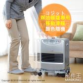【配件王】現貨 日本 煤油暖爐專用 電暖器 移動滑輪 滾輪 配件 適 DAINICHI