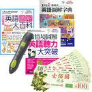 英語圖解系列套書(全3書)+ LivePen智慧點讀筆 + 7-11禮券500元