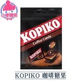 現貨 快速出貨【小麥購物】KOPIKO【A225】 咖啡糖 咖啡 糖果 糖 零食 零嘴 點心 甜食 咖啡口味