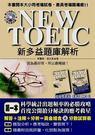 (二手書)NEW TOEIC 新多益題庫解析