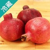 【美國】鮮甜加州石榴3粒(300g±5%/粒 )【愛買冷藏】