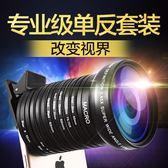 手機鏡頭單反套裝廣角微距魚眼三合一偏振星光拍照相攝影外置通用   LannaS