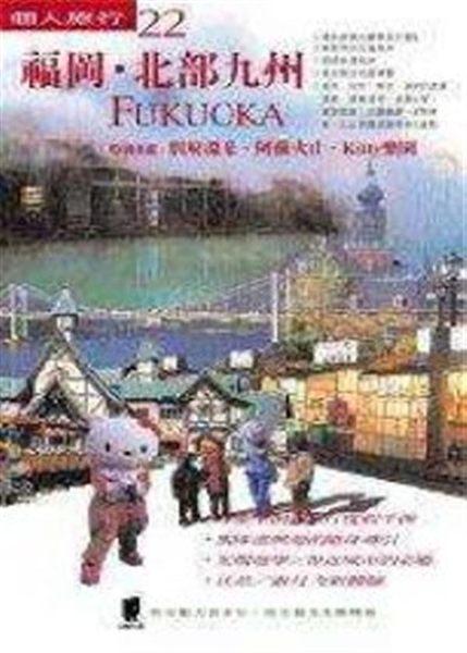 (二手書)福岡.北部九州