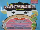 【書寶 書T2 /語言學習_ZKK 】ABC 英語故事袋爆笑故事大集合_ 希伯崙編輯部_ 附光碟