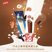 土耳其 365巧克力榛果風味威化餅 70g【櫻桃飾品】【31567】