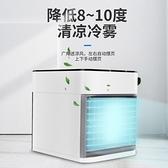 迷你冷風機小空調家用廚房USB車載制冷小型水冷風扇空調扇宿舍 ATF「青木鋪子」