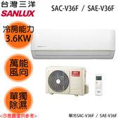【SANLUX三洋】4-5坪變頻分離式冷氣 SAE-V36F/SAC-V36F 送基本安裝
