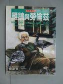 【書寶二手書T2/動植物_JGU】雁鵝與勞倫茲_勞倫玆, 楊玉齡