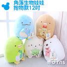 Norns【角落生物娃娃 抱物款12吋】...