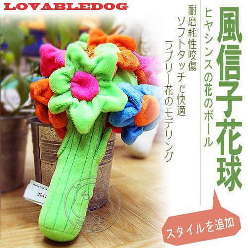 【培菓平價寵物網】LOVABLE》風信子花球寵物玩具