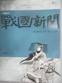 【書寶二手書T1/歷史_ZHS】戰國新聞_黃榮郎