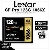 Lexar 雷克沙 CF Pro 1066X 128G 160/155MB 記憶卡 公司貨【24期】薪創數位