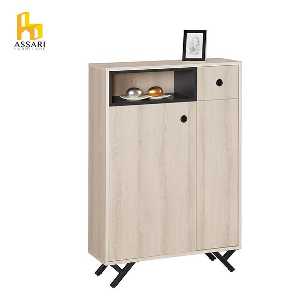 ASSARI-優娜2.7尺鞋櫃(寬81*深30*高120cm)