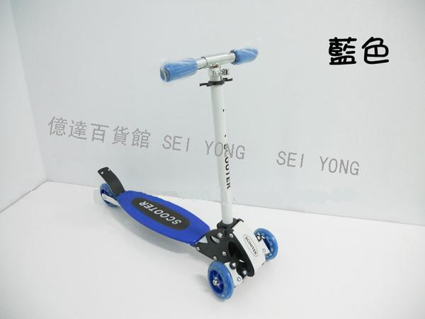 【億達百貨館】20128兒童四輪滑板車  滑板車 高度可調節 多款顏色可選 特價~
