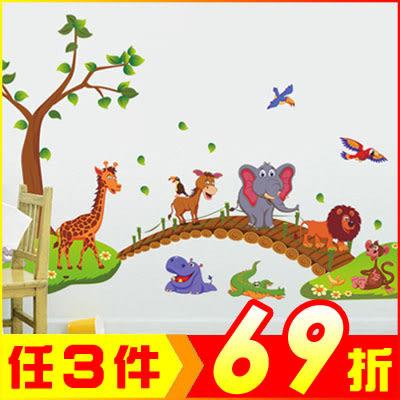 創意壁貼-動物過橋 AY9245-968【AF01013-968】大創意生活百貨
