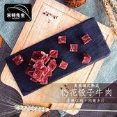 【米特先生】美國濕式熟成梅花骰子牛肉(200g/片/包)
