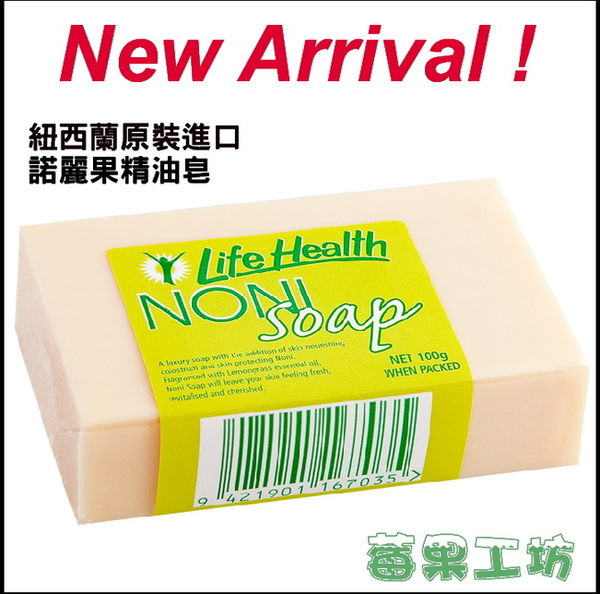紐西蘭原裝進口諾麗果精油皂