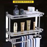 衛生間毛巾架不銹鋼免打孔浴室置物架2層3層壁掛三層廁所衛浴掛件wy免運直出 交換禮物