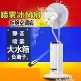 工業噴霧風扇N7電風扇落地遙控靜音家用搖頭商用噴霧降溫加濕吹水冷霧化扇 220v igo陽光好物