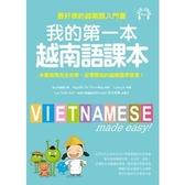 我的第一本越南語課本(最好學的越南語入門書)(附MP3)
