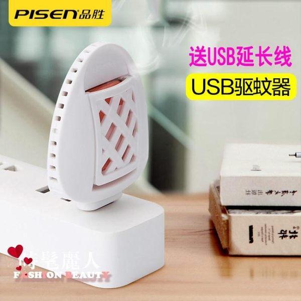 USB滅蚊器隨身戶外便攜插電驅蚊器寢室車內蚊香車載電蚊香器 全店88折特惠
