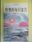 【書寶二手書T9/宗教_MJK】快樂的每日忠告_莊恩岳