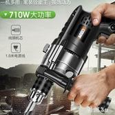 220V 沖擊鉆家用手電鉆多功能手槍鉆電轉小型電動工具螺絲刀大功率 PA5664『科炫3C』