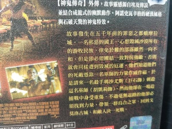 挖寶二手片-V02-056-正版VCD-電影【魔蠍大帝1】-巨石強森 胡凱莉(直購價)
