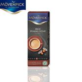 莫凡彼Movenpick 瑞士天堂/膠囊咖啡(與市售雀巢NESPRESSO機器相容)