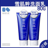 雪肌粹 洗面乳 2入裝 80g Kose 高絲 日本7-11限定 KOSE洗面乳 限購2組  超過直接取消訂單