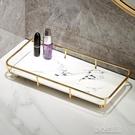 衛生間廁所浴室洗漱台化妝品盒收納架置物架洗手台桌面大理石托盤 快速出貨