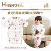 ✿蟲寶寶✿ 【日本Hoppetta】超人氣!100%純棉 蘑菇六層紗可拆袖成長型睡袍 6m-7y