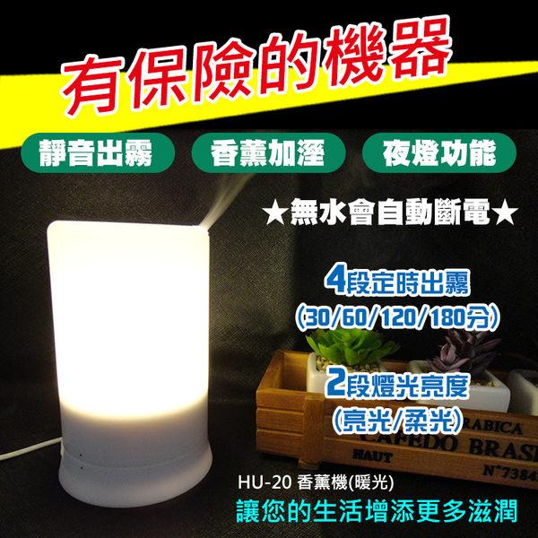 【HU-20】香薰機 加濕器 薰香機 水氧機 空氣淨化器 空氣清淨機 香氛機 無印良品MUJI  香薰加濕器