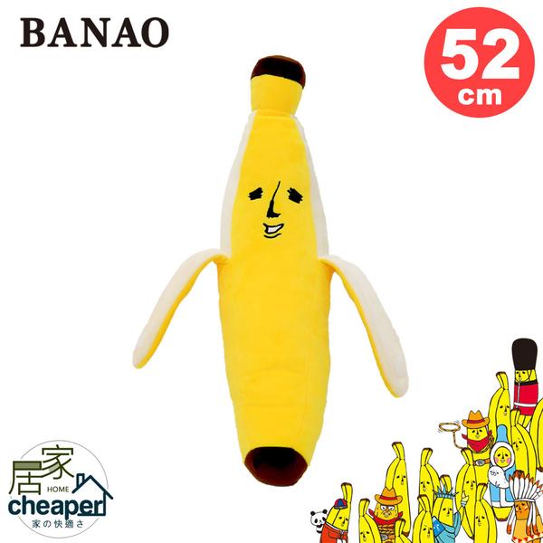 【居家cheaper】正版授權 香蕉先生抱枕 52cm剝皮款/BANAO/生日禮物/交換禮物/午安枕/枕頭/絨毛玩偶
