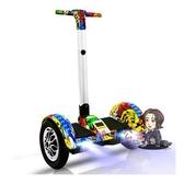 平衡車 兒童8-12智慧平衡車成年上班用雙輪成人手扶10寸學生小孩電動代步T 15色 交換禮物