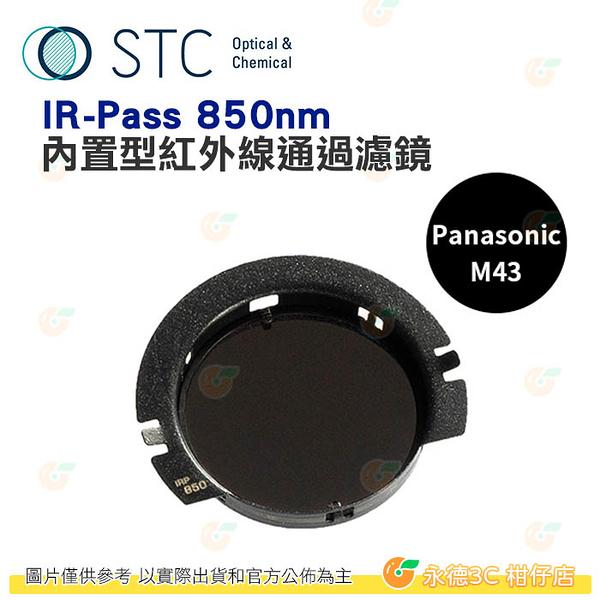 STC IR PASS 850nm 內置型紅外線通過濾鏡 Panasonic M43 BMPCC / Z Cam E2