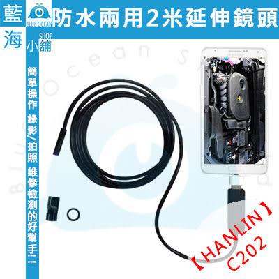 ★HANLIN-C202★ 防水兩用USB+OTG電腦手機2米延伸鏡頭 (7mm頭)