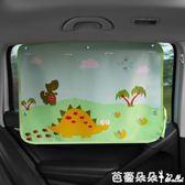 汽車窗簾遮陽簾車載車防曬車內車簾吸盤式通用型車用遮光簾遮陽擋『快速出貨』